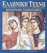 Βυζαντινές τοιχογραφίες