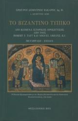Το Βυζαντινό Τυπικό