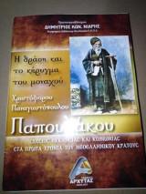 Η δράση και το κήρυγμα του μοναχού Χριστόφορου Παναγιωτόπουλου Παπουλάκου