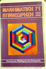 Μαθηματική Επιθεώρηση τεύχος 71 (Ιανουάριος 2009)