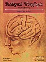 Βιολογική Ψυχολογία Τόμος A'
