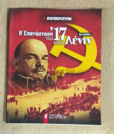 Η επανάσταση του '17 και ο Λένιν