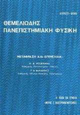 Θεμελιώδης Πανεπιστημιακή Φυσική, Τόμος 2, Ηλεκτρομαγνητισμός