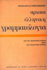 Αρχαία Ελληνική Γραμματολογία από της Αρχαιοτάτης Εποχής μέχρι των Βυζαντινών Χρόνων