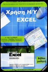 Χρήση Η/Υ Excel Β' Επα.λ.