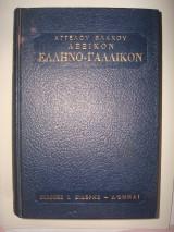 Λεξικόν Ελληνογαλλικόν