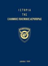 Ιστορία της Ελληνικής Πολεμικής Αεροπορίας - Τόμος Α'