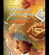 Παθολογική Χειρουργική Νοσηλευτική, τόμος 2