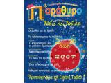 Περιοδικό στην εκπαίδευση του παιδιού τεύχος 42 Νοέμβριος-Δεκέμβριος 2006