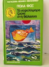 Τα νεφελόψαρα ζούνε στη θάλασσα