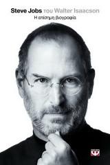 Steve Jobs του Walter Isaacson - Η επίσημη Βιογραφία