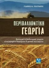 Περιβαλλοντική γεωργία