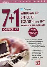 7+1 Office XP