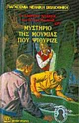 Ο Άλφρεντ Χίτσκοκ και οι τρεις ντετέκτιβ στο μυστήριο της μούμιας που ψιθύριζε
