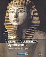 Τορίνο: Μουσείο Αιγυπτιακών Αρχαιοτήτων