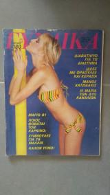 Περιοδικό Γυναίκα Νο.819