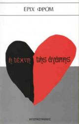 Η τέχνη της αγάπης