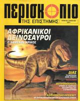 Περισκόπιο της Επιστήμης      Τεύχος 262 - Ιούνιος 2002