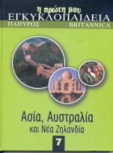 Η πρώτη μου εγκυκλοπαίδεια: Ασία, Αυστραλία και Νέα Ζηλανδία