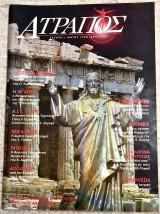 Περιοδικό Ατραπός - Ολοκληρωμένη σειρά 12 τεύχη - 1998-1999
