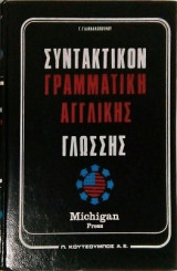 Συντακτικόν Γραμματική Αγγλικής Γλώσσης Michigan Press