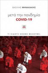Μετά την πανδημία Covid-19