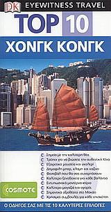Top 10: Χονγκ Κονγκ