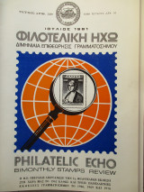 Φιλοτελική Ηχώ - Τεύχος Αριθ. 129 - Ιούλιος 1981