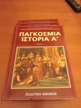 Εγκυκλοπαιδικοι θησαυροί, παγκόσμια ιστορια, τόμοι 4.