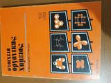 Στοιχεία οργανικής χημείας, 14η έκδοση