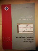 Αρχές Οργάνωσης και Διοίκησης Έργων Τόμος Γ Πληροφοριακά συστήματα στη Διαχείριση Τεχνικών Εργων