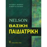Nelson Βασική Παιδιατρική (τόμοι Α και β)