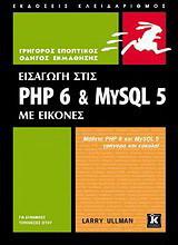 Εισαγωγή στις PHP 6 & MYSQL 5