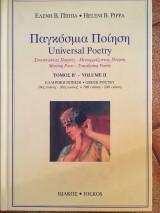 Παγκόσμια ποίηση (συναντώντας ποιητές-μεταφράζοντας ποίηση) τόμος α' ελληνική ποίηση (19ος - 20ος αιώνας)