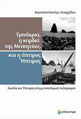 Τρινάκρια, η καρδιά της Μεσογείου και η άπειρη Ήπειρος