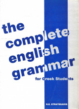 The complete english grammar for Greek Students