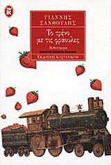 Το τρένο με τις φράουλες