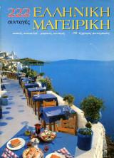 Ελληνική Μαγειρική 222 Συνταγές