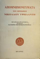 Απομνημονεύματα του πρίγκιπος Νικολάου Υψηλάντη