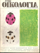 Νέα Οικολογία Ιούνιος 1988 Τεύχος 44