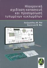 Ηλεκτρονική σχεδίαση-κατασκευή & προσομοίωση τυπωμένων κυκλωμάτων