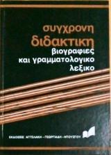 Βιογραφίες και γραμματολογικό λεξικό (τόμοι 1 & 2)