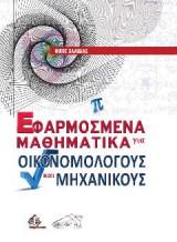Εφαρμοσμένα Μαθηματικά για Οικονομολόγους και Μηχανικούς