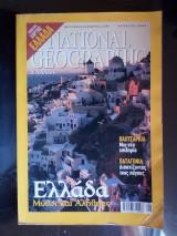 National Geographic - Αύγουστος 2004
