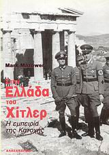 Στην Ελλάδα του Χίτλερ