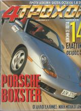 4 Τροχοί Τεύχος (315 - 12/1996)