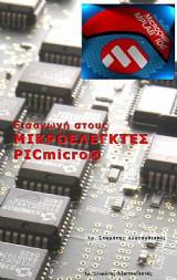 Εισαγωγή στους Μικροελεγκτές Picmicro