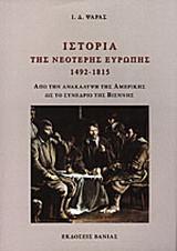 Ιστορία της νεότερης Ευρώπης 1492 - 1815