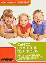 Οδηγός προσέγγισης των παιδιών