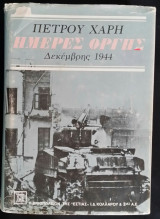 Ημέρες Οργής: Δεκέμβρης 1944